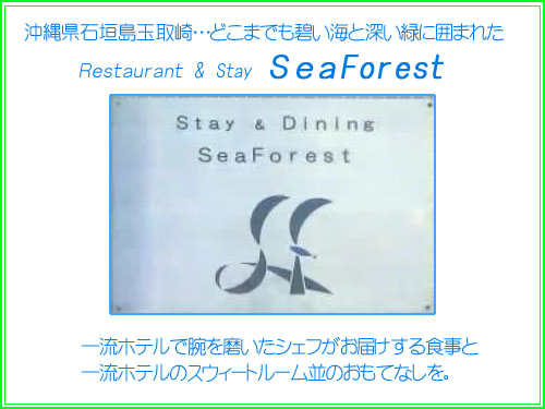 Restaurant & Stay SeaForest